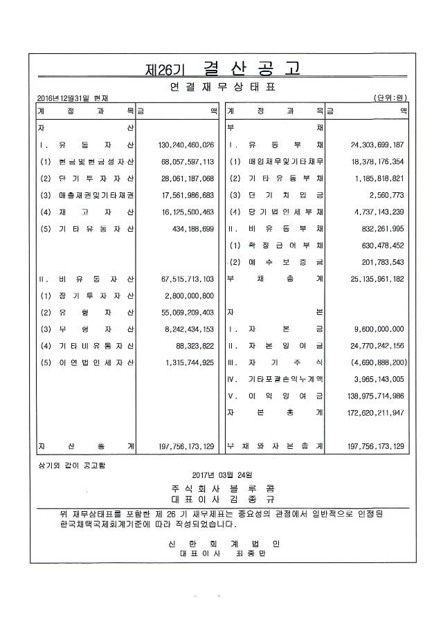 제26기 결산공고_연결.jpg