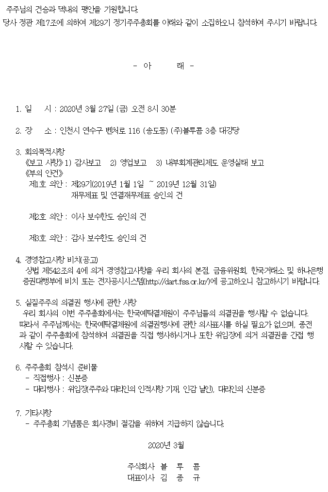 예탁원 - 제29기 주총소집통지문001.png